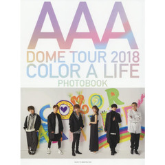 AAA DOME TOUR 2018 COLOR A LIFE PHOTOBOOK(特典なし 通常版)