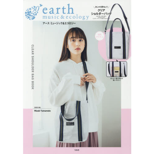 earth music&ecology SHOULDER BAG BOOK 付録画像