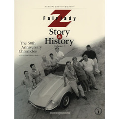 Fairlady Z Story & History The 50th Anniversary Chronicles Vol.1 フェアレディZ生誕50周年記念保存版