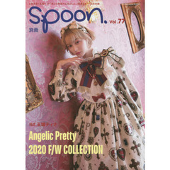 別冊spoon. Vol.77 Angelic Pretty 2020F/W COLLECTION FEAT.玉城ティナ