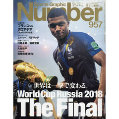 SportsGraphic Number 2018年8月2日号