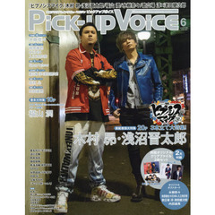 Pick-up Voice 2019年6月号