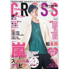 TV fan増刊 TV fan CROSS (31) 2019年8月号<表紙・巻頭インタビュー:松本潤>