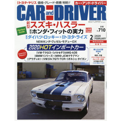 CAR and DRIVER(カー・アン 2020年2月号