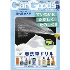 Car Goods Magazine 2021年6月号