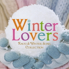 ウィンター・ラヴァーズ -Xmas & Winter Song Collection-