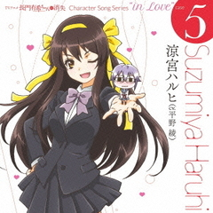 "TVアニメ『長門有希ちゃんの消失』CHARACTER SONG SERIES ""In Love"" case.5 SUZUMIYA HARUHI"