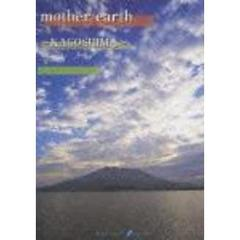 MOTHER EARTH ~ KAGOSHIMA