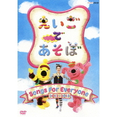 えいごであそぼ Songs For Everyone(DVD)