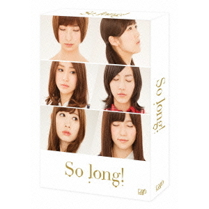 So long! DVD-BOX 通常版