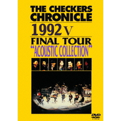 "チェッカーズ/THE CHECKERS CHRONICLE 1992 V FINAL TOUR ""ACOUSTIC COLLECTION"" 【廉価版】"
