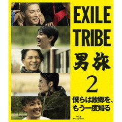 EXILE TRIBE 男旅2  僕らは故郷を、もう一度知る(Blu-ray Disc)