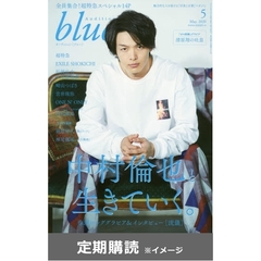 Audition blue  (定期購読)