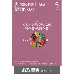 Business Law Journal (雑誌お取置き)1年12冊