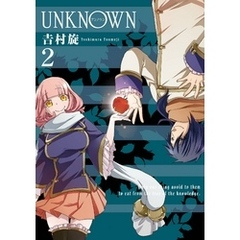 UNKNOWN2巻
