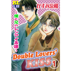 Double Lovers'KISS 1 ~僕と兄のレンアイ系譜~