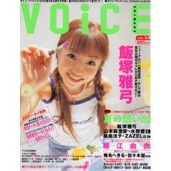 Voice Animage Vol.33