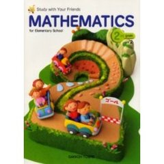 Mathematics for elementary school 2nd grade Vol.2
