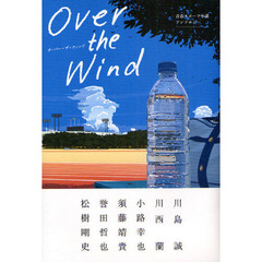 Over the Wind 青春スポーツ小説アンソロジー
