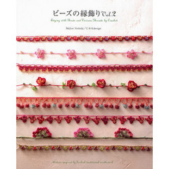 ビーズの縁飾り Vol.2 Edging with Beads and Various Threads by Crochet