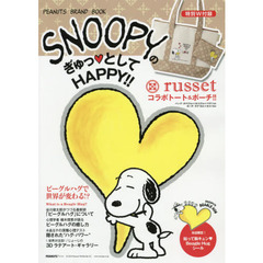 SNOOPYのぎゅっとしてHAPPY!! PEANUTS BRAND BOOK