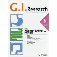 G.I.Research Journal of Gastrointestinal Research vol.24no.4(2016-8)
