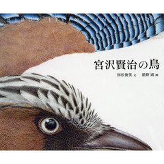 宮沢賢治の鳥 BIRDS LIVING IN IHATOV