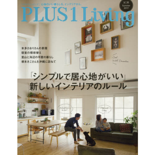PLUS1 Living No99(2017Summer)