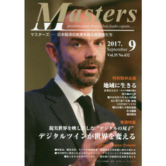 Masters president,owner,director,boss,leader,captain…… Vol.35No.432(2017.9) 日本経済の未来を創?