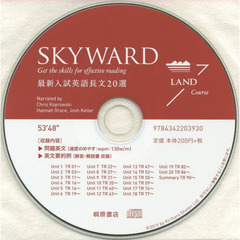 CD SKYWARD 最新入試英語長文