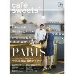 cafe-sweets (カフェ-スイーツ) vol.184 (柴田書店MOOK)