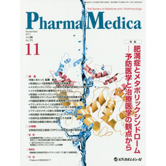 Pharma Medica Vol.35No.11(2017-11)