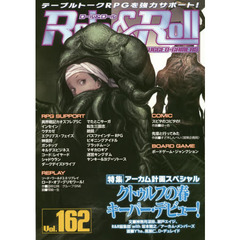 ロール&ロール for UNPLUGGED-GAMERS Vol.162