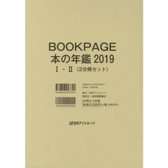 BOOK PAGE 本の年鑑 2019 2巻セット