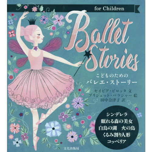 Ballet Storiesこどものためのバレエ・ストーリー