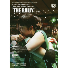 THE RALLY 2019-20V.LEAGUE OFFICIAL PHOTO BOOK 女子編