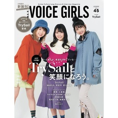 B.L.T.VOICE GIRLS Vol.45 きっと誰もが、希望をさがしている-。TrySailと笑顔になろう。 COVER GIRL TrySail