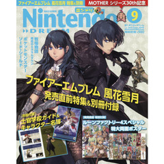 Nintendo DREAM 2019年9月号