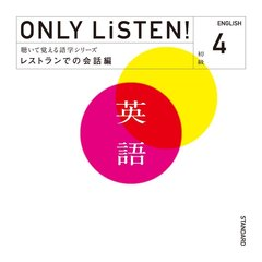 ONLY LiSTEN! English Vol.4