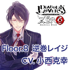 DIABOLIK LOVERS ZERO Floor.8 逆巻レイジ CV.小西克幸<セブンネット限定特典:キャラクターコメント入りL判ブロマイド>