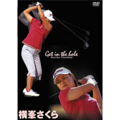 横峯さくら/Get in the hole!(DVD)