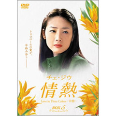 チェ・ジウ 情熱 Love in Three Colors -有情- BOX 5(DVD)
