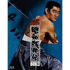 昭和残侠伝 Blu-ray BOX II <初回限定生産>(Blu-ray Disc)