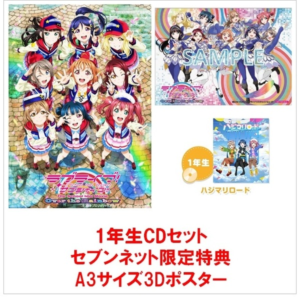 ラブライブ!サンシャイン!! The School Idol Movie Over the Rainbow <特装限定版>+1年生CDセット<セブンネット限定特典:A3サイズ3Dポスター付き>(Blu-ray Disc)