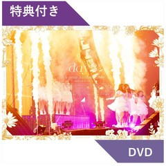 乃木坂46/7th YEAR BIRTHDAY LIVE Day2<セブンネット限定特典:ライブ生写真Bセット(4枚)付き>(DVD)