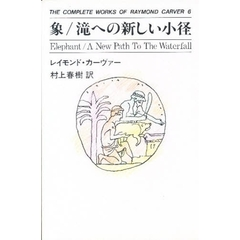 The complete works of Raymond Carver 6 象/滝への新しい小径