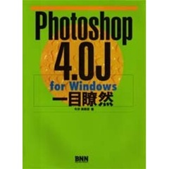 Photoshop 4.0J for Windows一目瞭然
