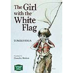 白旗の少女 The girl with the white flag