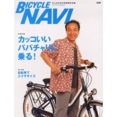BICYCLE NAVI2003 夏号