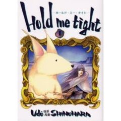 Hold me tight 2